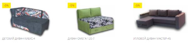 мебель со склада  в Киеве