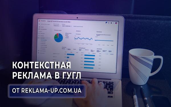 Контекстная Реклама в Гугл от reklama-up.com.ua
