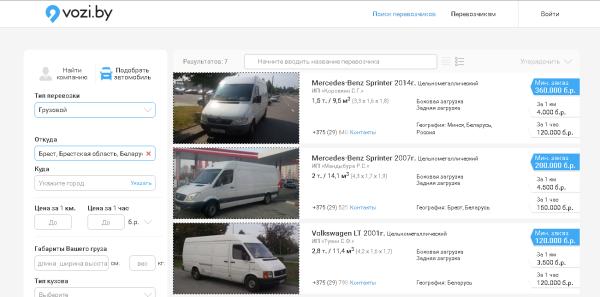 каталог перевозчиков vozi.by